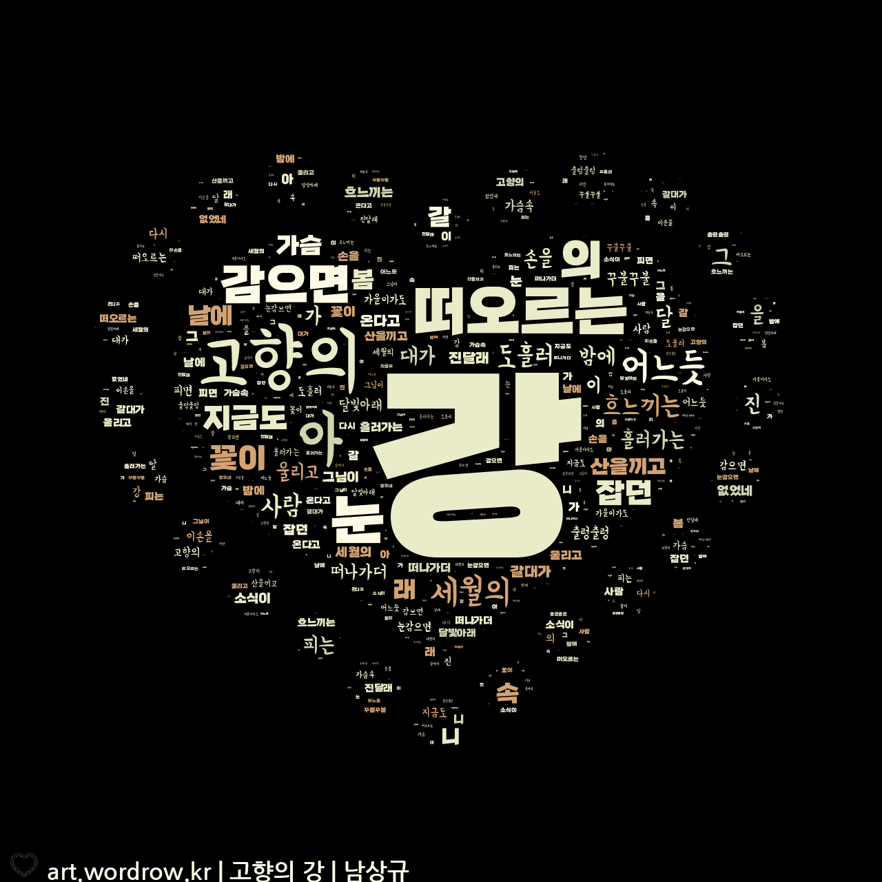워드 아트: 고향의 강 [남상규]-54